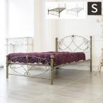 ベッド アイアンベッド シングル 単体 スチール製 かわいい 姫系 アンティーク ホワイト 白 金属製ベッド パイプベッド