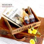 木箱 アンティーク オールドパイン材 ワイン箱 収納ケース ツールボックス 工具箱 小物入れ A4 ウッドボックス ベジタブルボッ