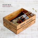 木箱 アンティーク オールドパイン材 コンテナボックス ガーデン雑貨 ワイン箱 収納ケース 工具箱 A4 ウッドボックス ベジタブ