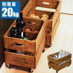 木箱 アンティーク オールドパイン材 キャスター付き コンテナボックス ガーデン雑貨 ワイン箱 収納ケース 工具箱 A4 おもちゃ