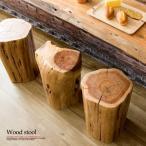 スツール おしゃれ 木製スツール 北欧 木製 カウンターチェア 椅子 チェアー いす サイドテーブル 台 切り株 低め 丸 ハイスツール