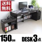 低ホルムアルデヒド150幅 3点セット デスク パソコンデスク PCデスク 机 チェスト付