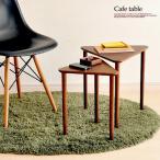 サイドテーブル おしゃれ ソファテーブル 木製 北欧 三角 ネストテーブル ナイトテーブル ベッドサイドテーブル アンティーク