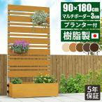 プランターボックス付き目隠しフェンス フェンス ラティス 目隠し 樹脂製 パネル ガーデンフェンス 建材 エクステリア DIY ガー