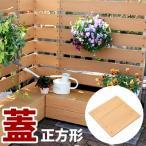 プランターボックス付き おしゃれ 目隠しフェンス 北欧 ガーデン 目隠し フェンス ルーバー 置くだけ パーテーション 樹脂 人工木 蓋 ふた フタ 幅32cm 正方形