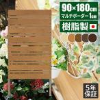 目隠しフェンス フェンス ラティス 目隠し 樹脂製 パネル ガーデンフェンス 建材 エクステリア DIY ガーデニングフェンス ルー
