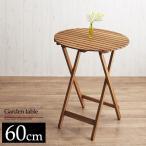ガーデンテーブル おしゃれ テーブル 木製 北欧 丸テーブル 木製テーブル ウッドテーブル 折りたたみ 丸 屋外 庭 ベランダ アウトドア 折り畳み テラス ラウンド