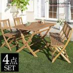 ガーデンテーブルセット おしゃれ テーブルセット 木製 北欧 木製テーブル ガーデンチェア ベンチ 折りたたみ テラス 雨ざらし 屋外 庭 4人掛け 長方形 パラソル