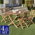 ガーデンテーブルセット おしゃれ テーブルセット 木製 北欧 チェア セット ガーデンテーブル 折り畳み 雨ざらし ガーデンベンチ テラス 4人掛け 庭 アウトドア