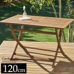 ガーデンテーブル おしゃれ 木製テーブル 北欧 木製 ウッドテーブル 折り畳み 屋外 ガーデン 雨ざらし 折りたたみ 天然木 長方形 ベランダ 4人掛け 幅120cm