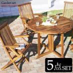テーブルセット おしゃれ ガーデンテーブルセット 北欧 木製 屋外 雨ざらし 折りたたみ ガーデンテーブル テラス セット 5点 庭 丸 アウトドア ガーデンチェア