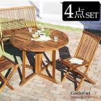 ガーデンテーブルセット おしゃれ テーブルセット 木製 北欧 雨ざらし 折りたたみ ガーデン 高級 屋外 ベランダ 丸 ガーデンテーブル 円形 チェア ベンチ テラス