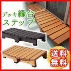 デッキ縁台ステップ ライトブラウン/ダークブラウン 踏み台 チェア 階段 ウッドデッキ風 簡単 縁側 本格的 DIY 木製 天然木