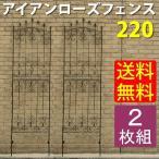 ショッピングアイアン アイアンローズフェンス220(2枚組) ダークブラウン フェンス アイアン  ガーデンフェンス ガーデニング 枠 柵 仕切り 目隠し
