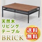天然木製リビングテーブル L  簡単組立 テーブル リビング アンティーク モダン ナチュラル オイル ミッドセンチュリー ウッド