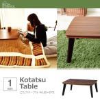こたつテーブル おしゃれ 長方形 105×75 ウォールナット 一人用こたつ 2人用