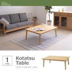 こたつテーブル おしゃれ 長方形 105×75 フラットヒーター ウォールナット 一人用こたつ 2人用