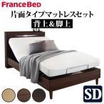 電動ベッド フランスベッド セミダブルベッド 2モータ