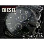 ディーゼル DIESEL 腕時計 メンズ DIESELディーゼル クロノグラフ DZ4180