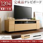 テレビ台 ローボード 120cm おしゃれ 日本製・完成品