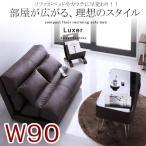 ソファーベッド シングル 幅90cm コンパクト リクライニングソファベッド PVCレザー 合成革皮 1人掛け