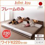 親子で寝られる棚・照明付き連結ベッド ワイドK220 フレームのみ