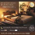 ベッド セミダブルベッド マットレス付き スリム照明付きローベッド ボンネルコイル:レギュラー