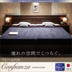 家族で寝られるホテル風ベッド ワイド240Bタイプ フレームのみ キングサイズより大きいベッド