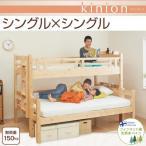 二段ベッド シングル・シングル ダブルサイズになる・添い寝ができる2段ベッド