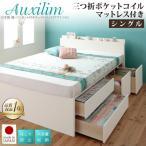 シングルベッド 三つ折りポケットコイルマットレス付き 日本製 宮付き(棚)・コンセント付き 大容量チェストベッド