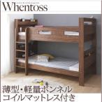 2段ベッド 木製 おしゃれ 二段ベッド ワイドキングサイズベッド 薄型・軽量ボンネルコイルマットレス付き シングルベッド
