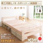 ショッピングすのこ すのこベッド シングル 高さ調節 純国産 シンプル檜天然木