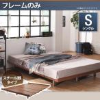 デザインベッド シングル ベッドフレームのみ スチール脚タイプ シングルベッド