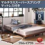 デザインベッド ダブル マットレス付き マルチラススーパースプリングマットレス スチール脚タイプ フルレイアウト:フレーム幅140 ダブルベッド