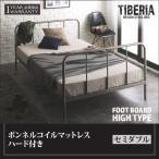 ベッド セミダブル セミダブルベッド マットレス付き ボンネルコイル/ハード おしゃれ ヴィンテージ フッドハイ