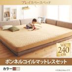プレイマットベッド 240cm ボンネルコイルマットレスセット キングサイズベッドより大きい 子供