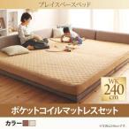 プレイマットベッド 240cm ポケットコイルマットレスセット キングサイズベッドより大きい 子供