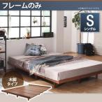 デザインベッド シングル ベッドフレームのみ 木脚タイプ シングルベッド