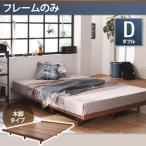 デザインベッド ダブル ベッドフレームのみ 木脚タイプ ダブルベッド