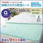 敷パッド クイーン 梅雨・カビ・湿気対策 快眠さらさら除湿シート