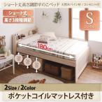 シングルベッド マットレス付き ショート丈高さ調節すのこベッド 天然木 コンセント付 ポケットコイル
