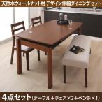 ダイニングテーブルセット 4人用 天然木ウォールナット材 おしゃれ 伸縮 4点セット(テーブル+チェア2脚+ベンチ)