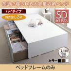 セミダブルベッド フレームのみ 引出し2杯 布団で寝られる大容量収納ベッド セミダブル ハイタイプ