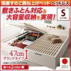 シングルベッド フレームのみ 日本製すのこ 跳ね上げ式ベッド 縦開き/ヘッドレス/深さグランド