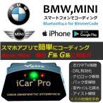 BMW コーディング スマホで簡単 F20/ F21/F45/F46/F30/F31/F34/F35/ F80/F07/F10/F11/F18/F90/G30/G31/X1 F48 X3 F25/G01 X5 F15/F85 BimmerCode Vgate iCar Pro