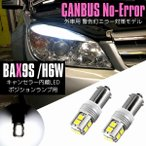LEDバルブ キャンセラー内蔵 BAX9S H6W ピン角150° 超高輝度 3030chips ハイパワー仕様 6000K相当ホワイト/白 2本セット