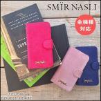 サミールナスリ SMIR NASLI Multi Mobile Case iPhoneケース iPhone6 iPhone6S Andoroid GALAXY 手帳型 無地 スマホケース