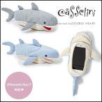 キャセリーニ casselini 2月上旬予約 サメぬいぐるみスマホカバー iPhone iPhone6/6S iPhone7 iPhoneケース iPhoneカバー ケース スマホ サメ ぬいぐるみ