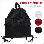 merry jenny メリージェニー フリルナップサック レディース バッグ ナップサック 鞄 リュック 2way フリル 281661908101