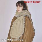 《即納》メリージェニー merry jenny 20秋冬 通販 fluffyフリルメロウマフラー レディース マフラー ストール フリル ガーリー バイカラー 刺繍 ブランド